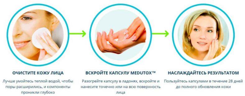 Применение Medutox