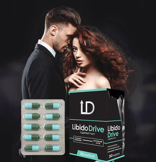 Libido Drive- для потенции