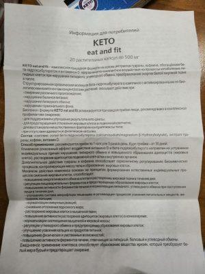 Инструкция по применению Keto Eat&Fit