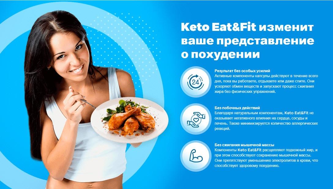 Худеем легко с Keto Eat&Fit