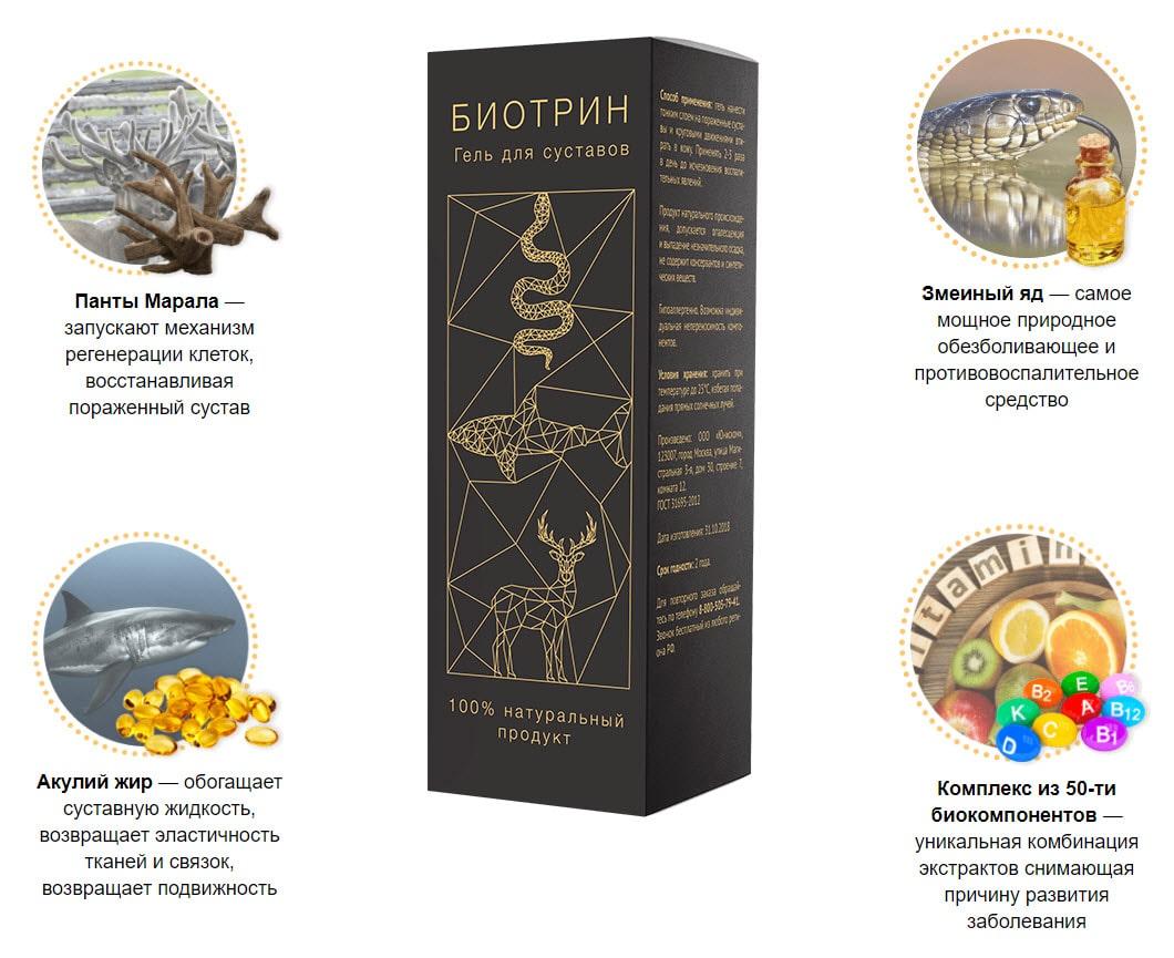 Лечебные свойства Биотрина