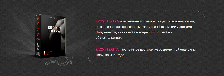 💊 EROXIN EXTRA (Эроксин Экстра) для потенции – инструкция по применению, цена, отзывы, аналоги