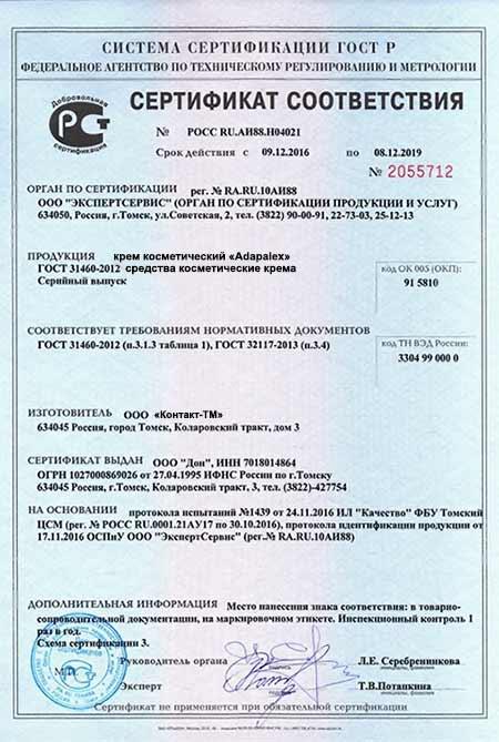 Сертификат соответствия Keto Eat&Fit