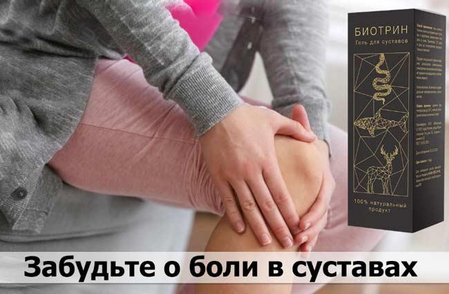 Биотрин гель