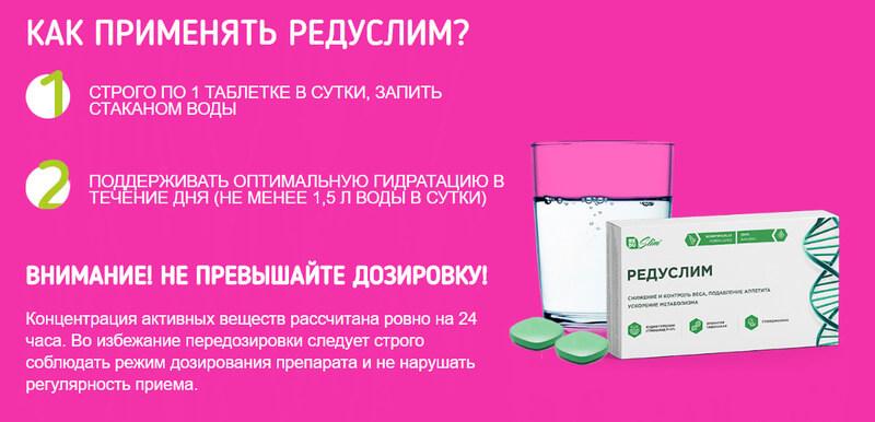 ? Таблетки РЕДУСЛИМ для похудения – реальные отзывы, купить в аптеке, цена, развод или нет