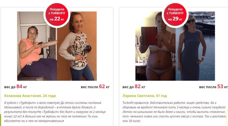 ? ТУРБОФИТ для похудения – реальные отзывы, купить в аптеке, цена, развод или нет
