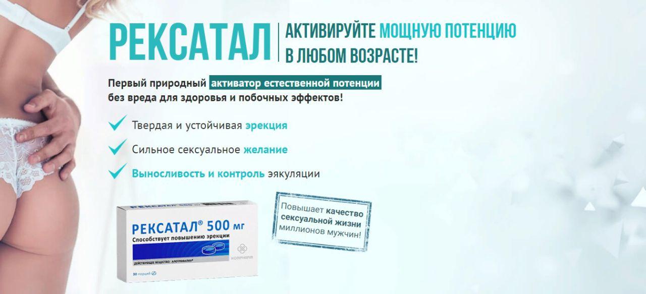💊 Рексатал – эффективный комплекс для лечения импотенции