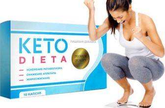 💊 Кето-диета – уникальные капсулы для похудения или новый развод