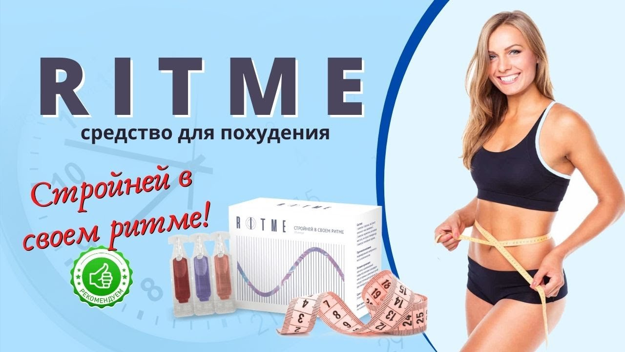 ? RITME (Ритме) для похудения – реальные отзывы, купить в аптеке, цена, развод или нет