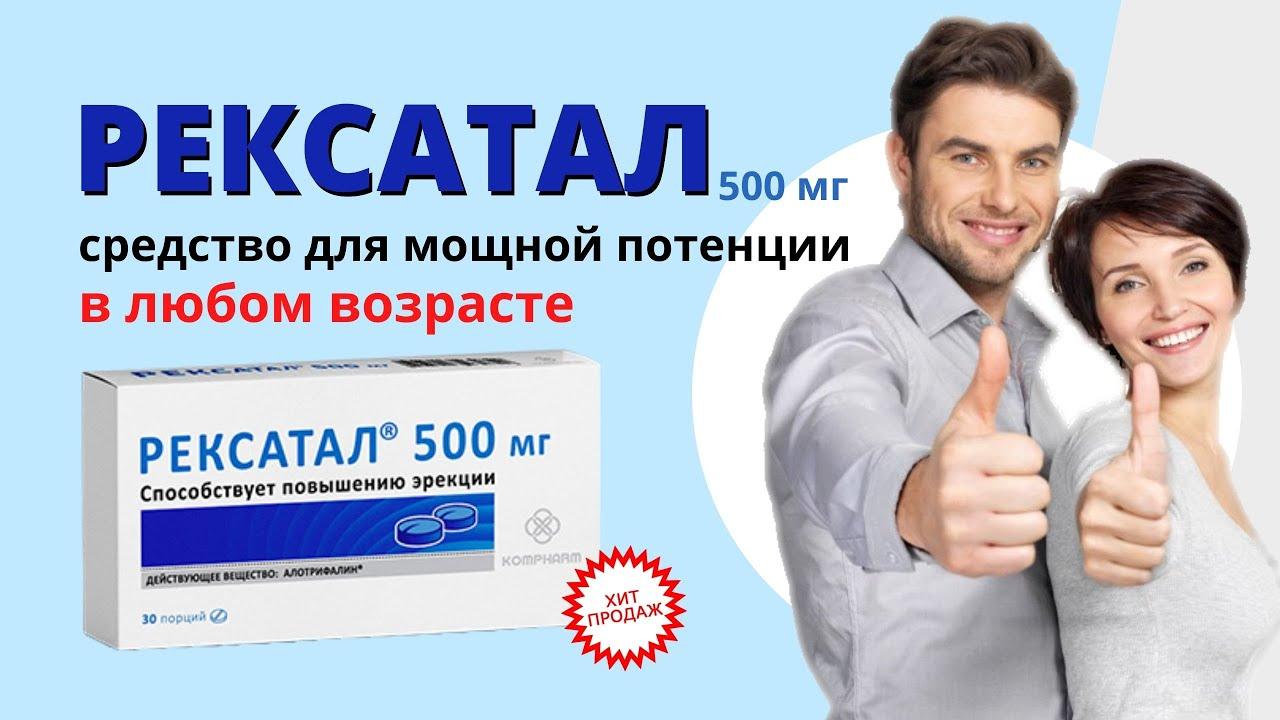 💊 Рексатал – эффективный комплекс для лечения импотенции0