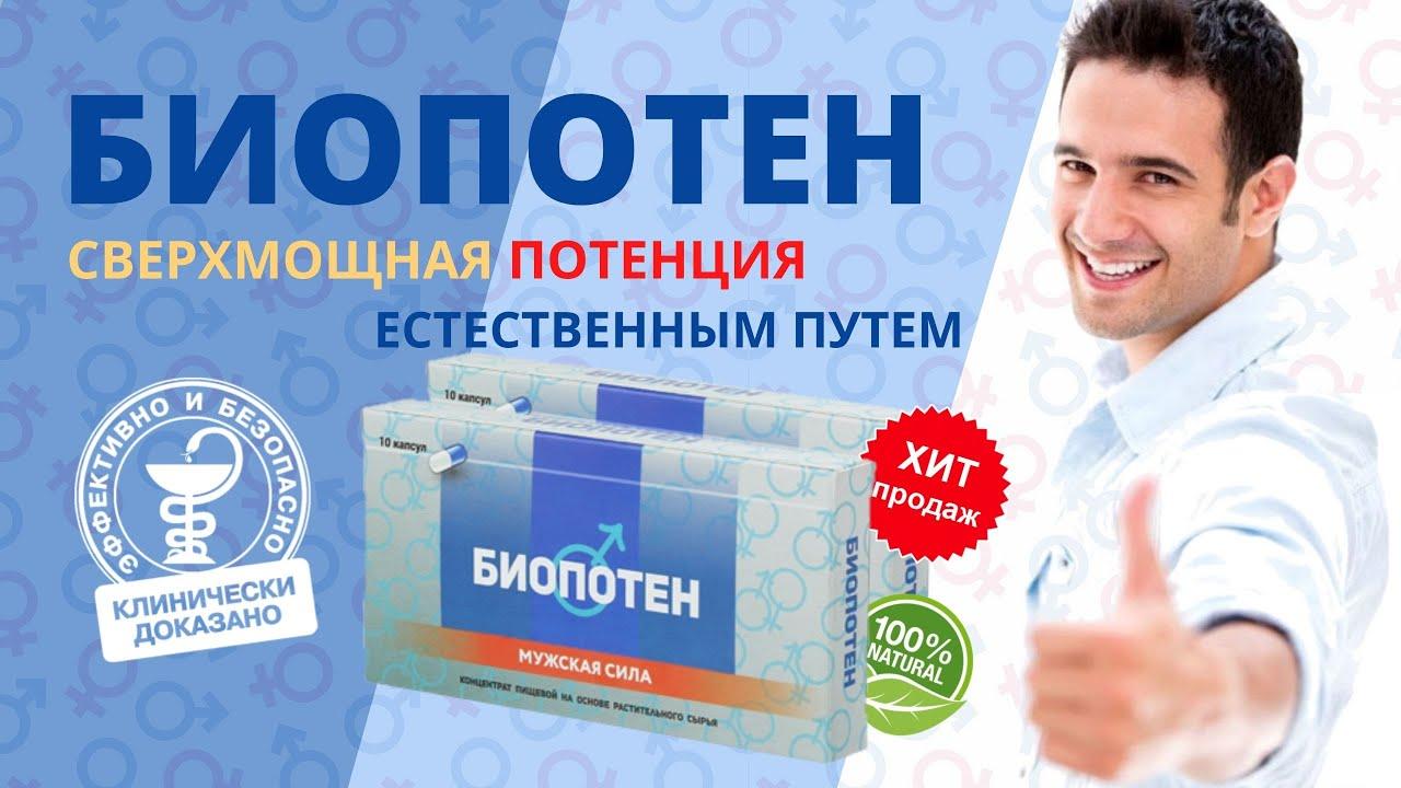 ? Биопотен для мужчин - Реальные отзывы, купить в аптеке, цена, развод или нет