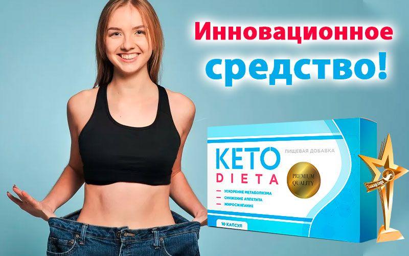 ? Кето-диета – уникальные капсулы для похудения или новый развод0