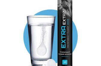 ? Таблетки Extra Extaz (Экстра Экстаз) для мужчин - инструкция по применению, реальные отзывы, купить в аптеке, цена, развод или нет