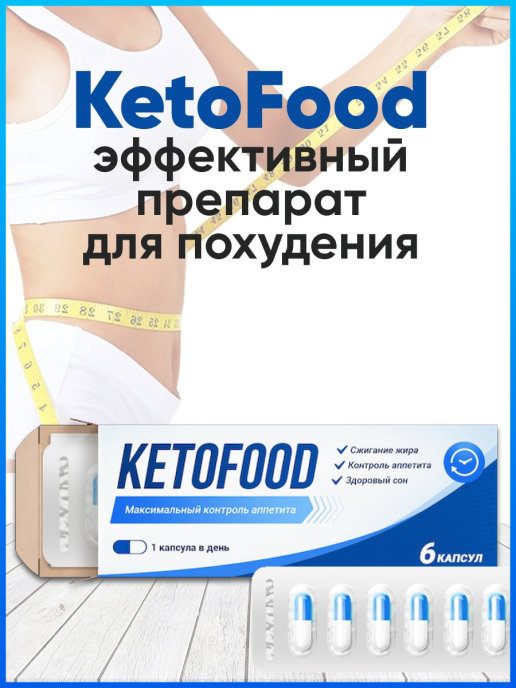 ? KetoFood (КетоФуд) для похудения - инструкция по применению, реальные отзывы, купить в аптеке, цена, развод или нет