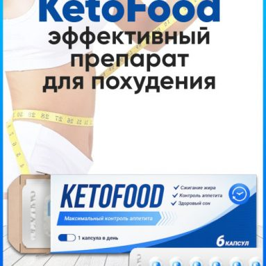 ? KetoFood (КетоФуд) для похудения — инструкция по применению, реальные отзывы, купить в аптеке, цена, развод или нет