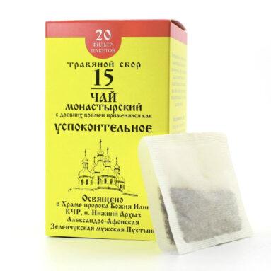 Чай монастырский No.15 «Успокоительный»