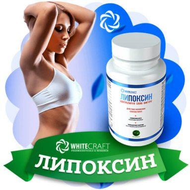 💊 Липоксин – «чудо-капсулы» или эффективное средство для похудения
