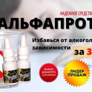 Препарат для борьбы с алкоголизмом Альфапротект
