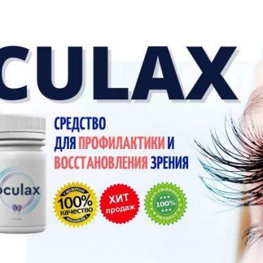 Капсулы для улучшения зрения Oculax