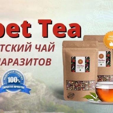 Тибетский чай от паразитов TibeTTea