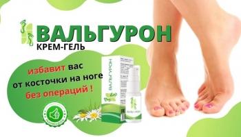Крем-гель от косточки на ногах ВАЛЬГУРОН