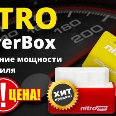 Nitro PowerBox для повышения мощности автомобиля